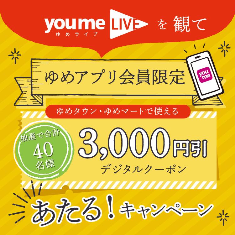 youmeLIVEを観て アプリ会員限定 3000円引デジタルクーポンあたる!キャンペーン